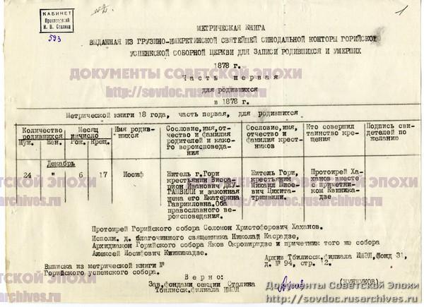 Метрическая запись Сталина