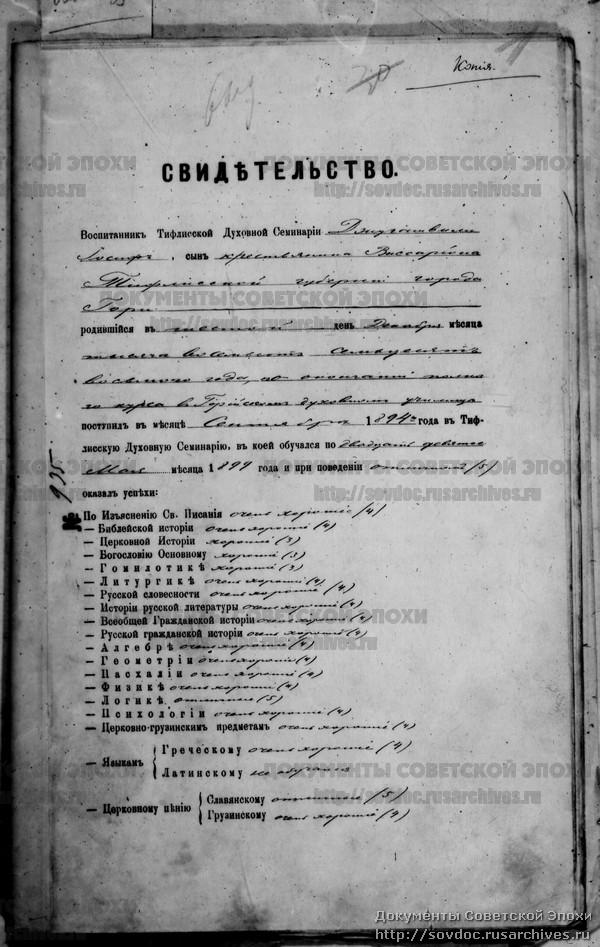 Свидетельство из семинарии Сталина