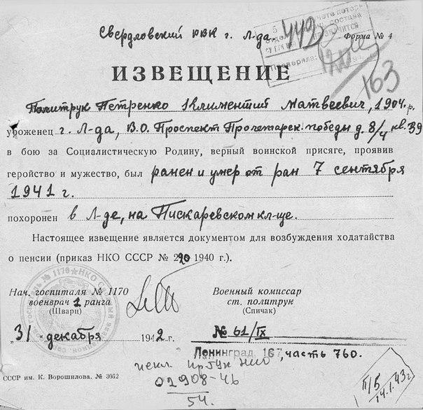 Похоронка Петренко Климентий Матвеевич