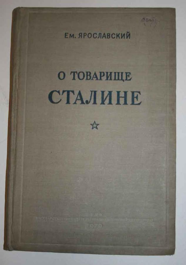 О товарище сталине