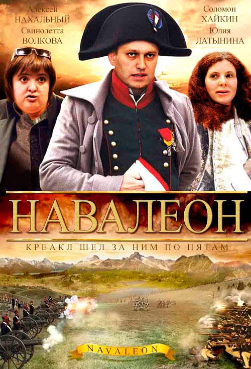 Navaleon - постер