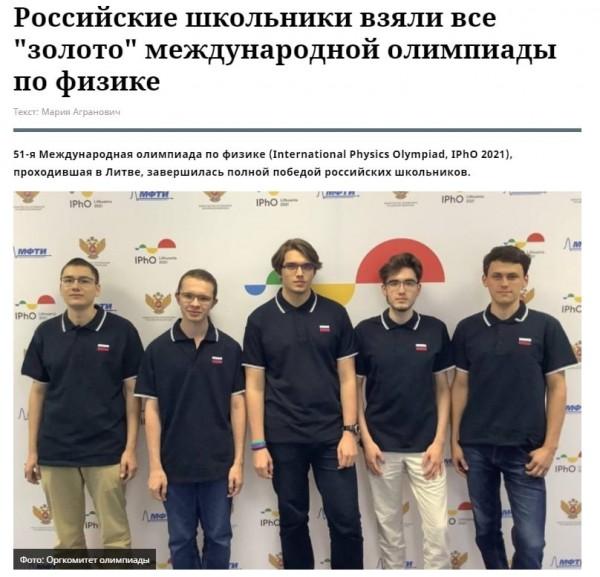 Наши школьники опять взяли золото международной олимпиады по физике