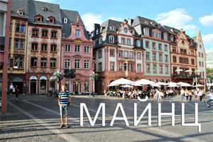 майнц_мини