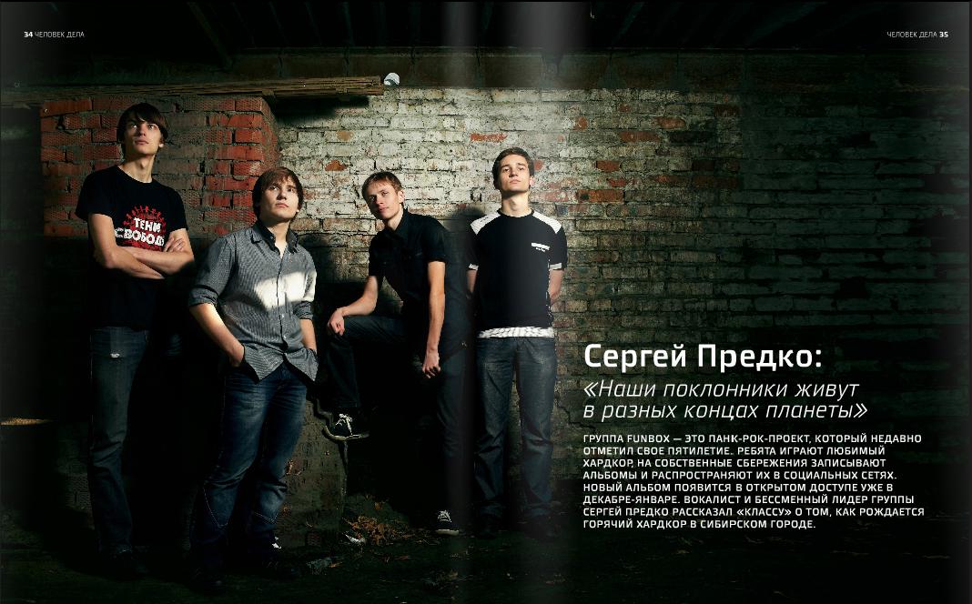 Сергей Предко: интервью журналу