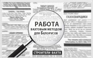 rabota-vahtovym-metodom-dlya-belorusov