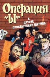 комедия_Гайдая