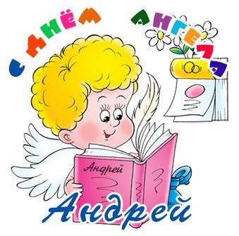 День Андрея