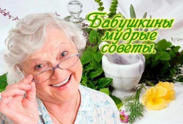 Картинки по запросу бабушкины советы