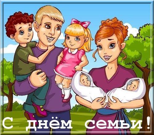 День_семьи