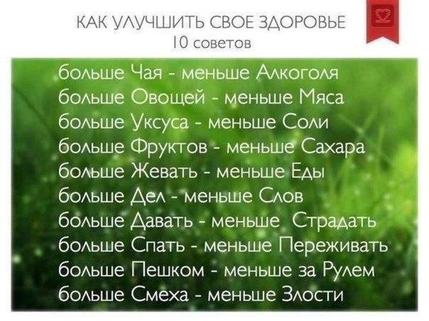 kak-uluchshit-zdorovye