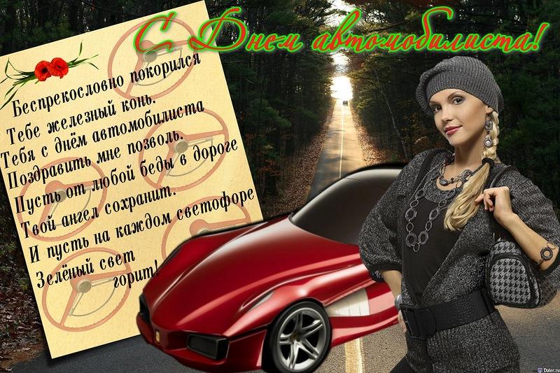 День водителя открытки для девушки прикольные6
