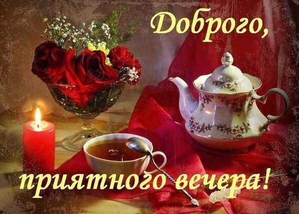 вечер_добры