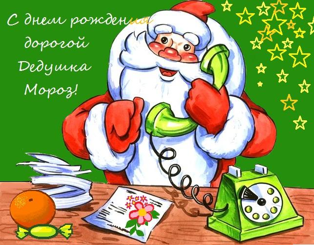 ДР_Дед_Мороз