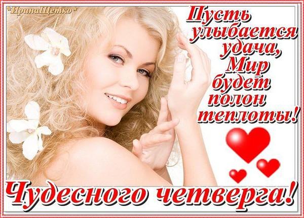 четверг_чуд