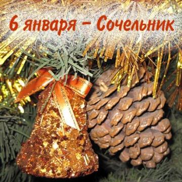 Рождество_канун_6_января