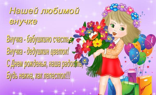 Маленькую внучку поздравления с днем рождения