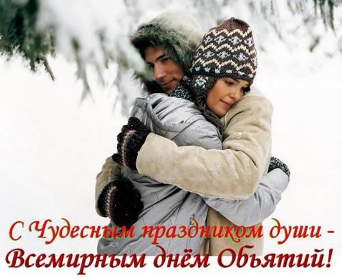 День объятий_