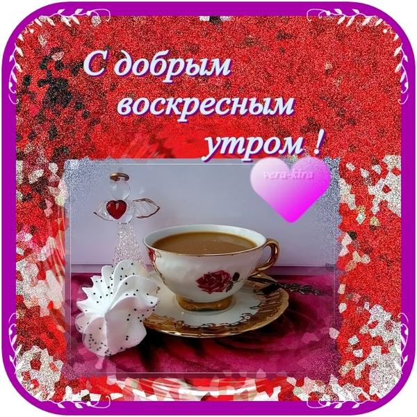 утро_воскр