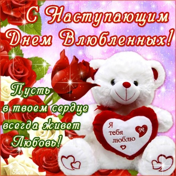 Фото поздравление ко дню влюбленных