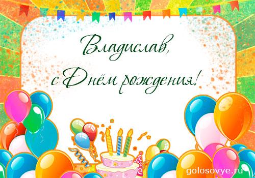 Поздравление с днём рождения владислав 39