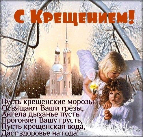 Юмор поздравления на крещение