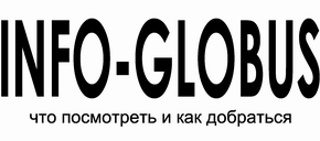 INFO-GLOBUS — Что посмотреть и как добраться