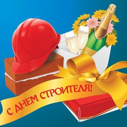 Лучшее поздравление с днём строителя