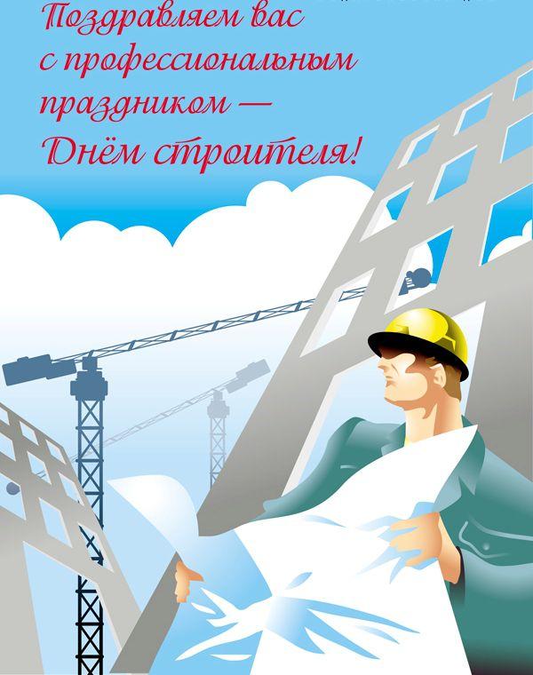 открытки с днем мостостроителя намаршрутемт сети