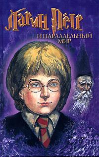 Ларин_Пётр_и_параллельный_мир_книга