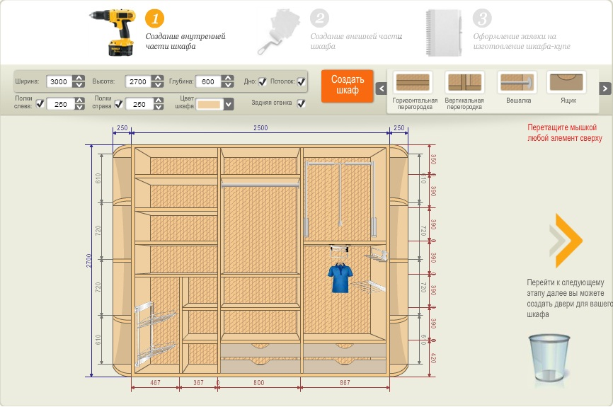 конструктор шкафа-купе