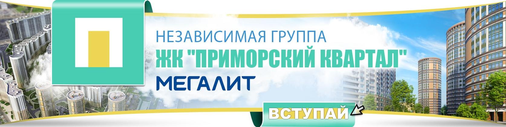 Квартиры в ЖК Приморский квартал Мегалит официальный сайт отзывы СПб, метро Пионерская, Приморский район, фото обложки