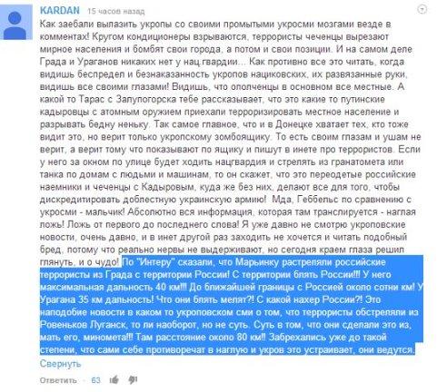 чудеса укропропаганды