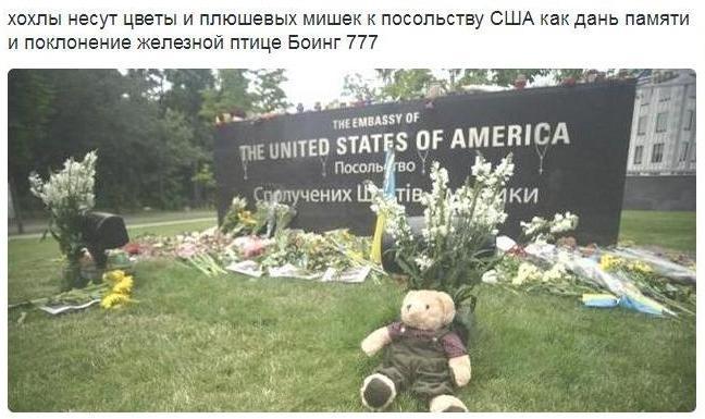 крепостные украины принесли оброк под посольство Америки
