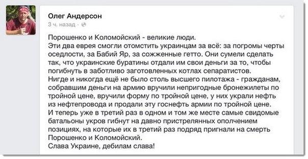 Слава героическому укропу!!