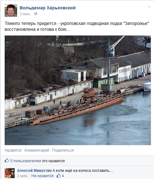 Подводный флот Цеевропы восстановлен и рвётся в бой