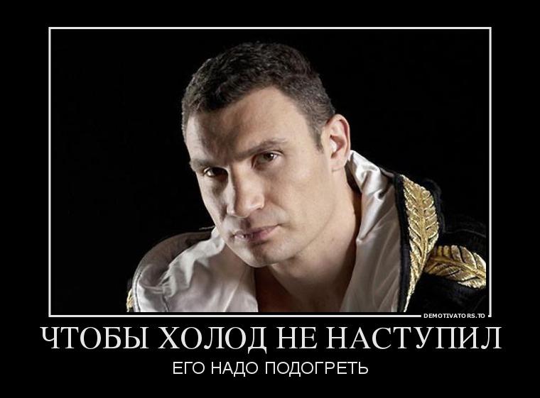 716827_chtobyi-holod-ne-nastupil_demotivators_to