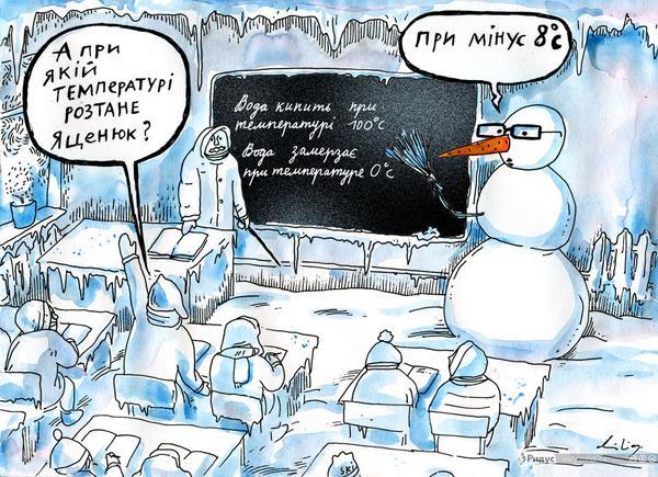 зима в Укропии