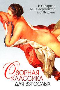 I._S._Barkov_M._Yu._Lermontov_A._S._Pushkin__Ozornaya_klassika_dlya_vzroslyh