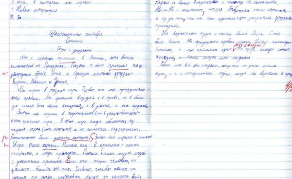 сочинение 16 09 2014 (6 класс)