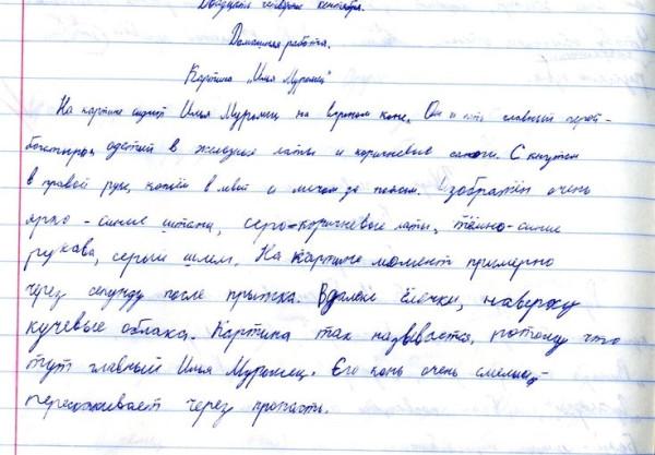 сочинение 24 09 2014 (6 класс)