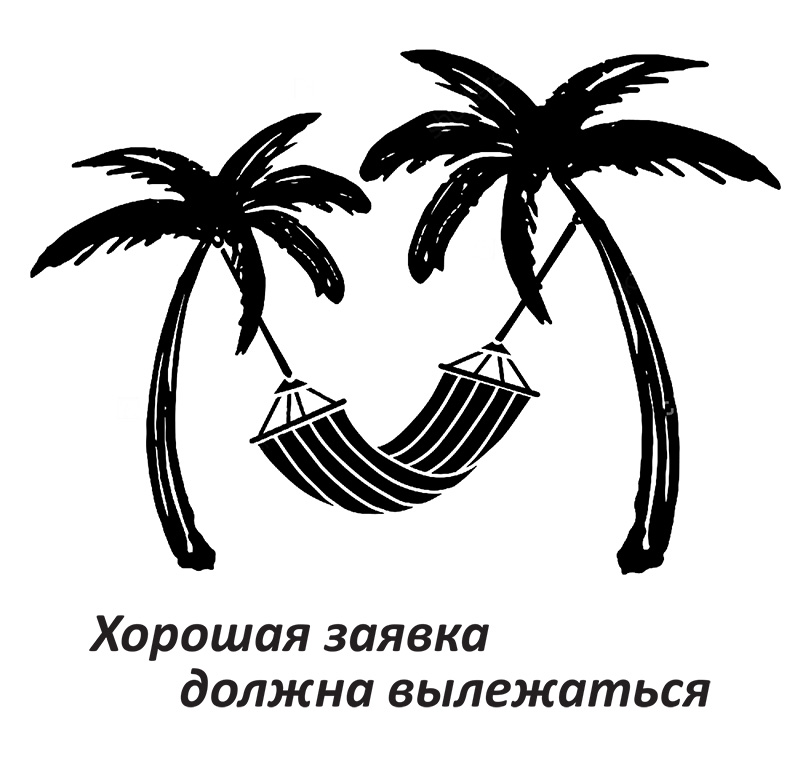 stock-vector-coconut-palm-trees-hammock-logo-icon-hand-drawn-summer-holiday-handwritten-calligraphy-text-490506793-edit