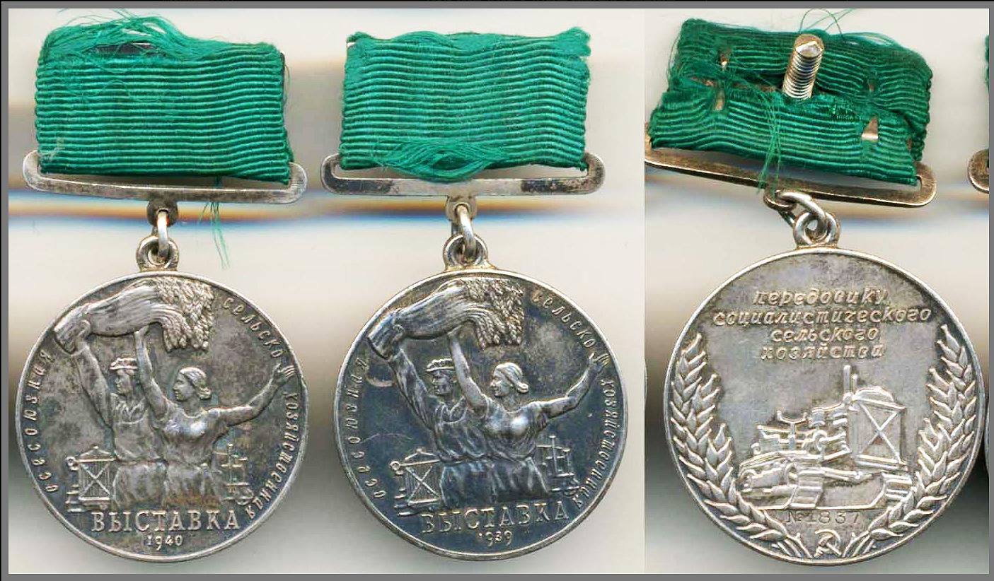 Медаль вднх ссср серебро магазин монетного двора