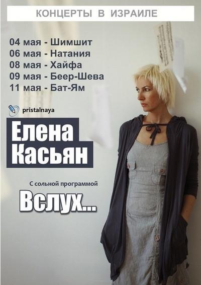 Afisha_Изр