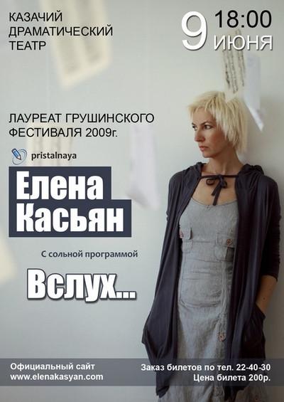 Новочеркасск copy