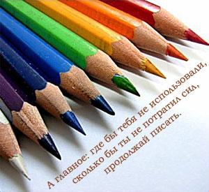 Притча - насталение, всем карандашам