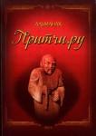 Альманах Притчи.ру 2012