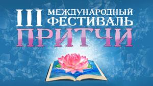 III Международный фестиваль Притчи 2013