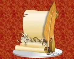 Приз победителя конкурса Притчи 2013