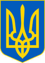 Lesser_Coat_of_Arms_of_Ukraine.svg