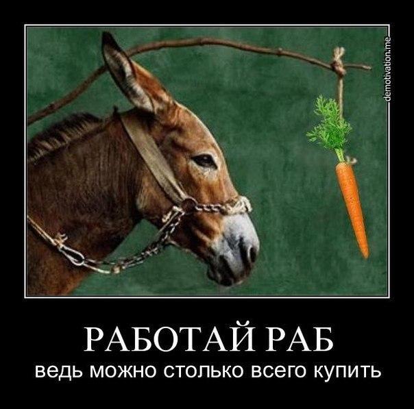 wpid-net-rabstva-beznadezhnee-chem-rabstvo-teh-rabov-sebya-kto-polagaet-svobodnym-ot-okov_i_1
